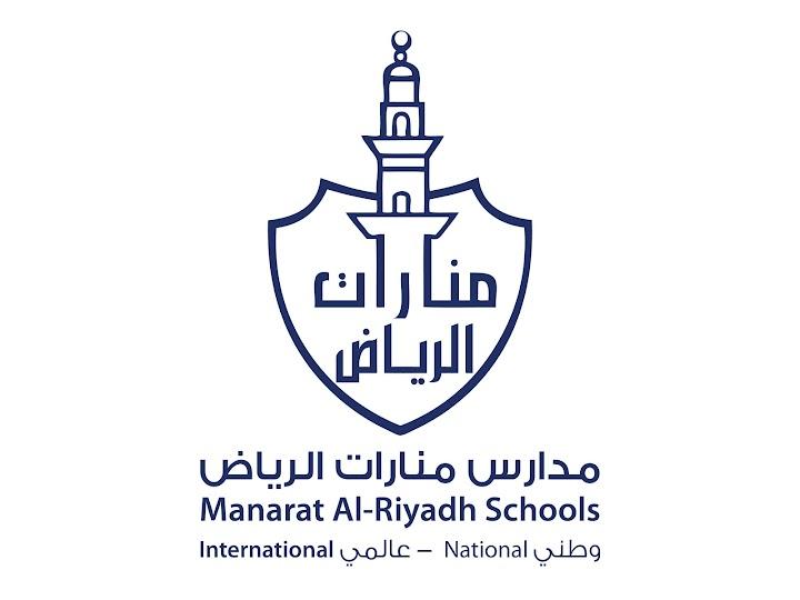 مدارس منارات الرياض الأهلية والعالمية