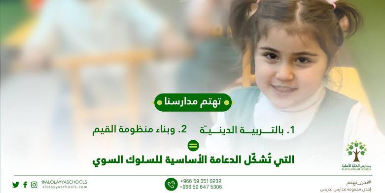 افضل مدارس اهلية شمال الرياض