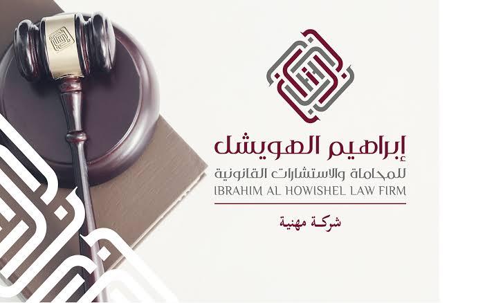 مكتب محاماة في الرياض