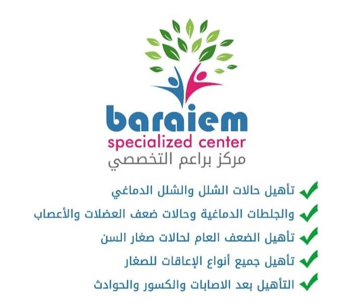 افضل دكتور علاج طبيعي في الرياض باليرموك