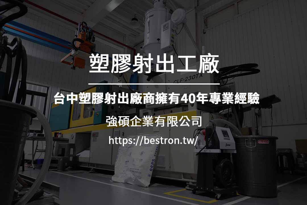 塑膠射出成型工廠