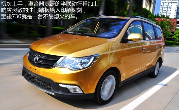 Baojun 730 China June 2015. Picture courtesy of autohone.com.cn