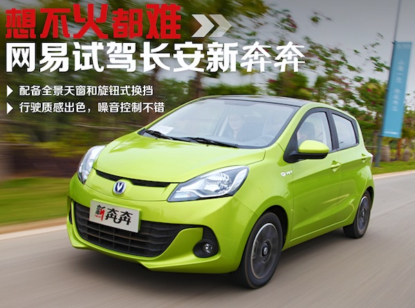 ChangAn Benben China October 2014. Picture courtesy of auto.163.com