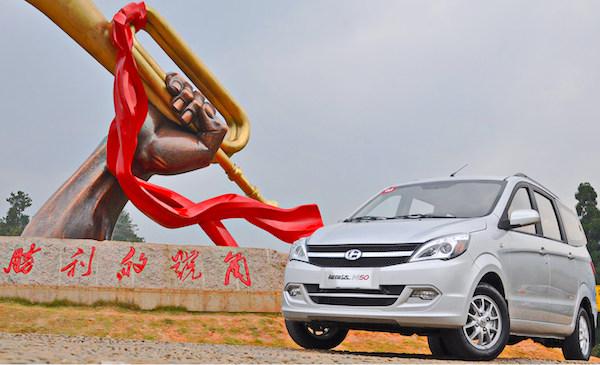 Changhe Freedom M50. Picture courtesy auto.sohu.com