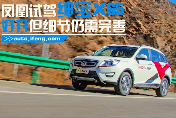 Beijing Auto Senova X65 China February 2015. Picture courtesy auto.ifeng.com