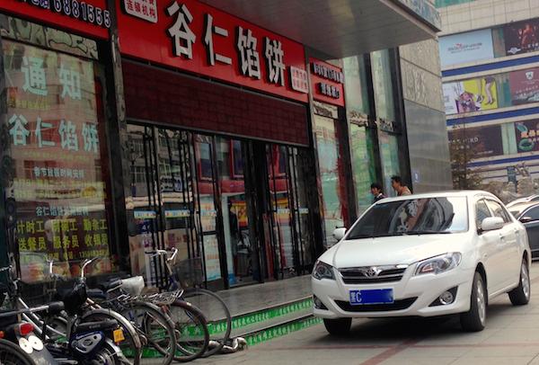 8. Toyota Corolla EX Mudanjiang