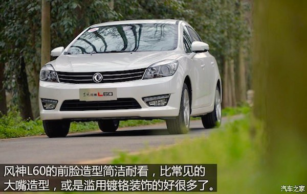 Dongfeng Fengshan L60 China March 2015