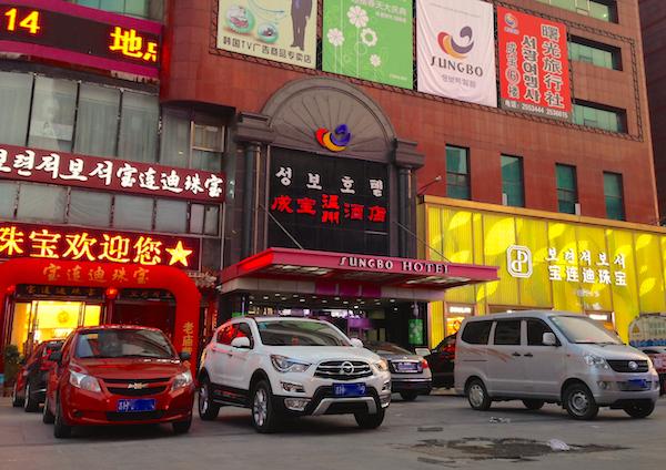 Yanji Street scene 2