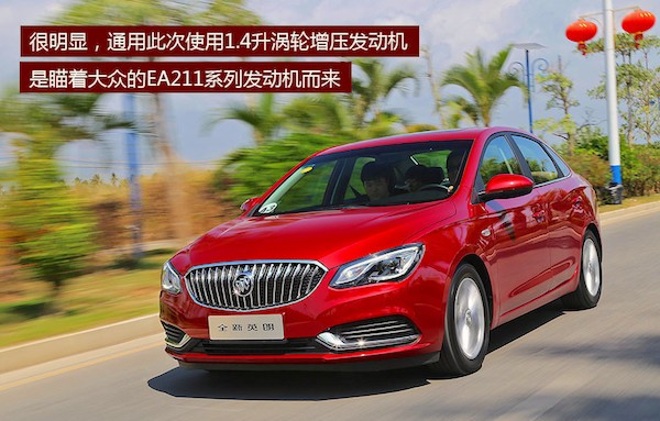 Buick Excelle GT China 2016. Picture courtesy autoifeng.com