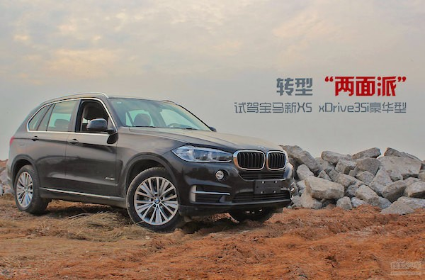 BMW X5 China September 2015. Picture courtesy auto.sohu.com