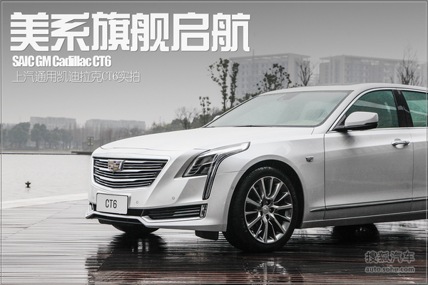 Cadillac CT6 China January 2016. Picture courtesy auto.sohu.com