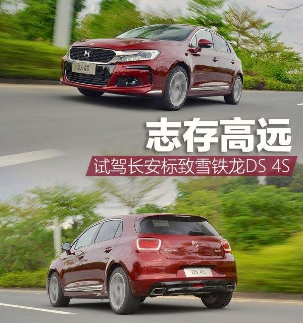 DS 4S China March 2016. Picture courtesy lcxw.cn