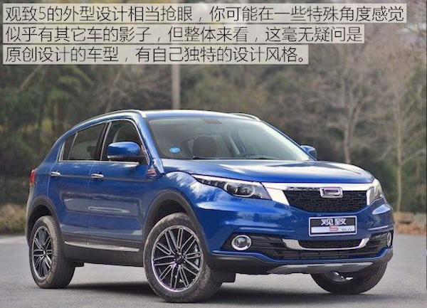 Qoros 5 SUV China March 2016. Picture courtesy auto.lcxw.cn