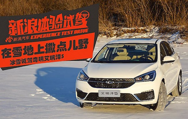 Chery Arrizo 5 China 2016. Picture courtesy auto.sina.com.cn