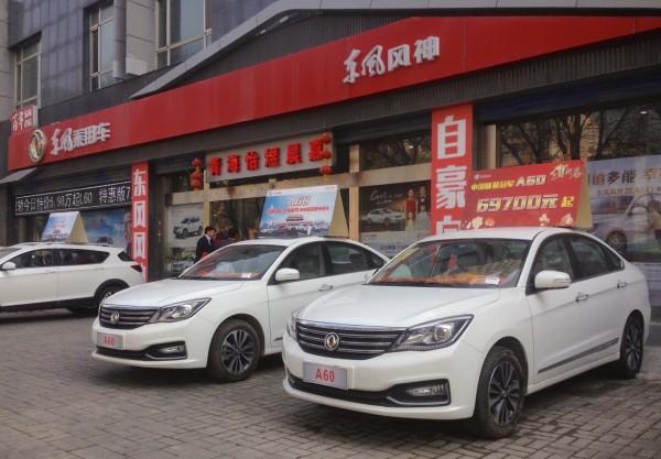 Donfgfeng Fengshen A60 Xining China 2016