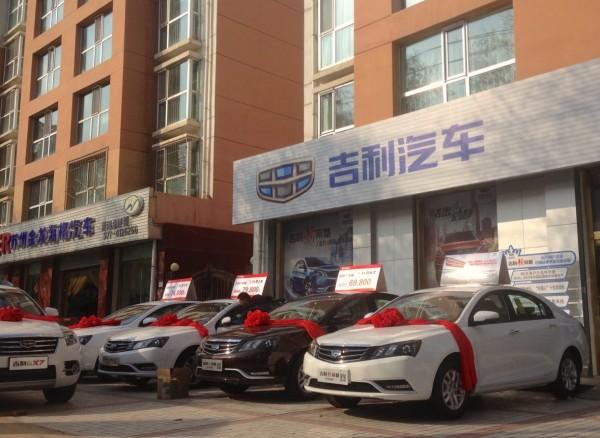 Geely dealership Xining China 2016