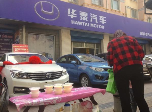 Hawtai dealership Dongfeng Cowin Xining China 2016