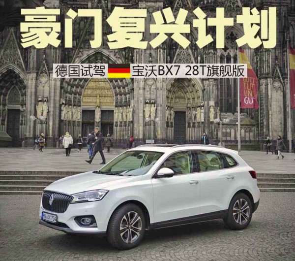 Borgward BX7 China July 2016. Picture courtesy autohome.com.cn