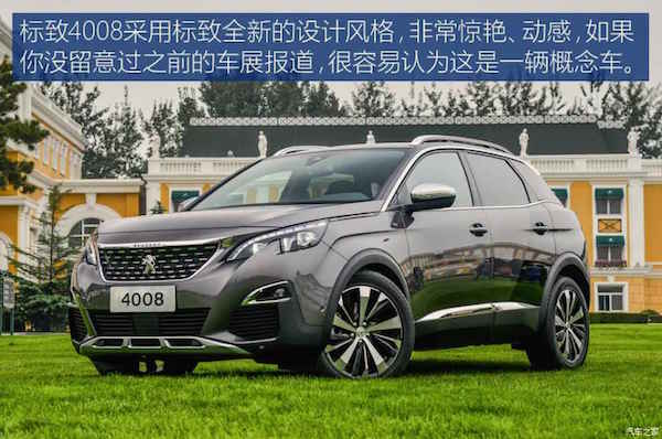 peugeot-4008-china-october-2016