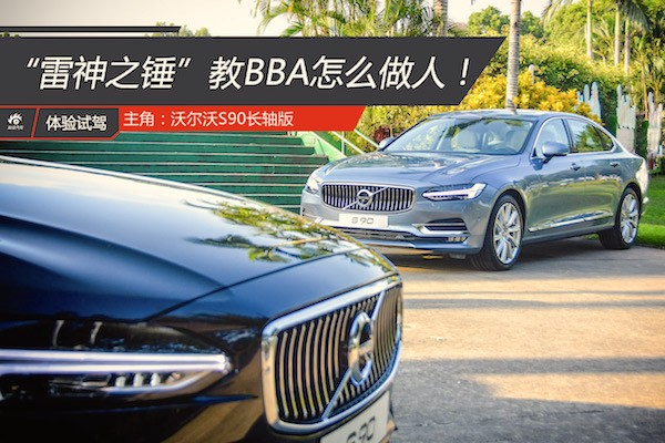 Volvo S90 China December 2016. Picture courtesy auto.sina.com