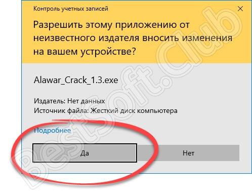 Подтверждение доступа к администраторским правам при работе с Alawar Crack