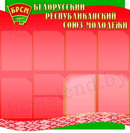 """Стенд """"Белорусский Республиканский Союз Молодёжи"""""""