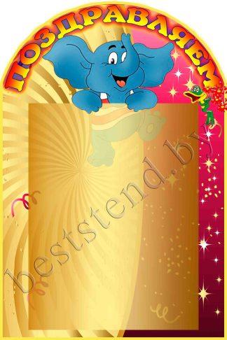 """Стенд """"Поздравляем"""" (слонёнок)"""