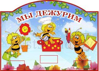 """Стенд """"Мы дежурим"""" (пчелка Мая)"""