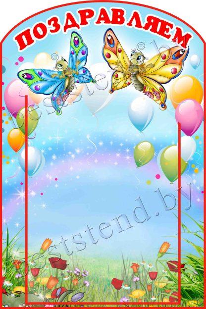 """Стенд """"Поздравляем"""" (Бабочки)"""