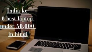 India ke 6 best laptop under 50,000 in hindi