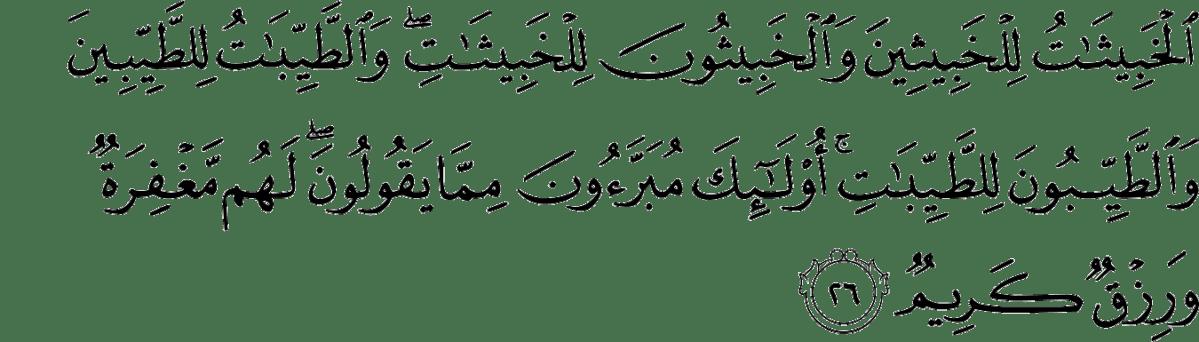surat annur ayat 26