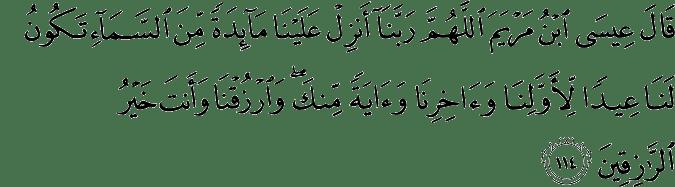 surat al maidah ayat 114