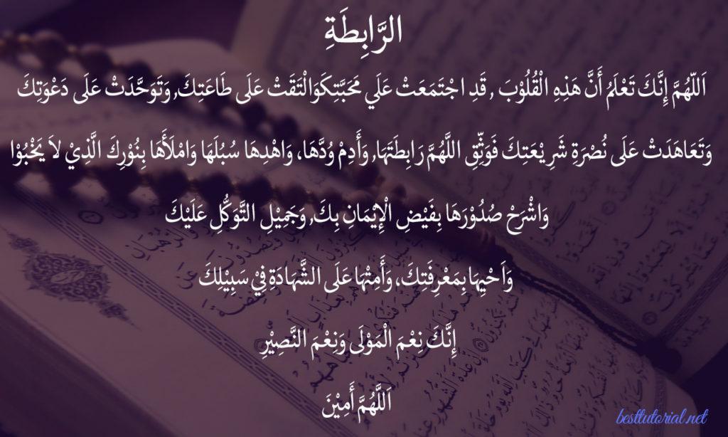 doa rabithah lengkap