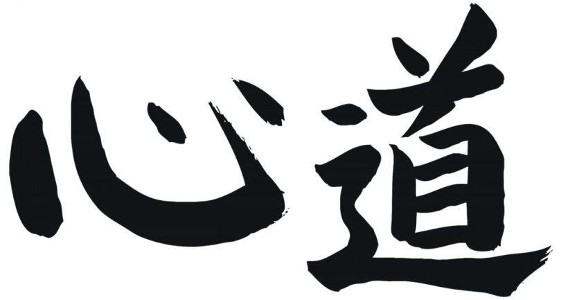 Shin dao horizontal logo