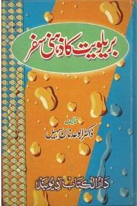 Barelviat ka Zehni Safar By Dr. Abu Adnan Sohail بریلویت کا ذہنی سفر