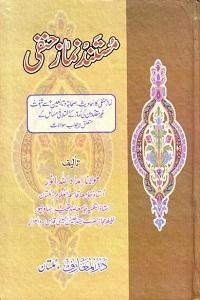 Mustanad Namaz e Hanafi - مستند نماز حنفی