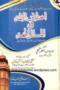 Ikhtilaf ul Aimma - اختلاف الائمہ فی المسائل المھمہ