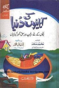 Kahaniyon Ki Dunya By Muhammad Saad کہانیوں کی دنیا