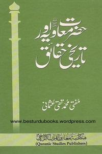 Hazrat Muawiyah aur Tarikhi Haqaiq - حضرت معاویہ اور تاریخی حقائق