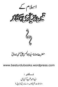 Islam ke 3 Bunyadi Aqaid - اسلام کے تین بنیادی عقائد