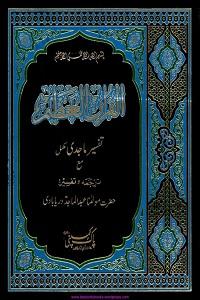 Tafseer e Majdi - تفسیر ماجدی