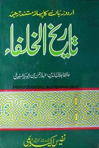 Tarikh ul Khulafa - تاریخ الخلفاء