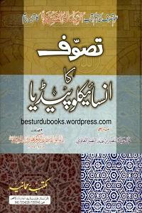 Tasawuf ka Encyclopedia - تصوف کا انسائیکلوپیڈیا