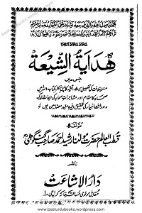 Hidayat Ush Shia - ہدایت الشیعہ
