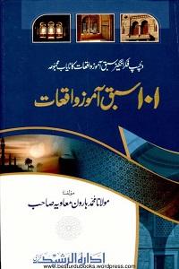 101 Sabaq Amoz Waqiat - ایک سو ایک سبق آموز واقعات