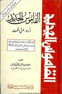 Al Qamoos ul Jadeed [Urdu To Arabic] By Maulana Waheed Uz Zaman Qasmi القاموس الجدید