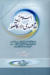 Islam Mein Imam Mehdi Ka Tasawwur - اسلام میں امام مہدی کا تصور