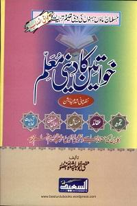 Khawateen ka Deeni Muallim - خواتین کا دینی معلم