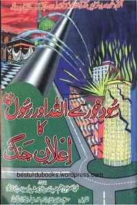 Sood Khor se Allah aur Rasool ka Elan e Jang - سود خور سے اللہ اور رسول کا اعلان جنگ