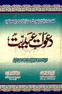 Dawaat e Abdiyyat - دعوات عبدیت